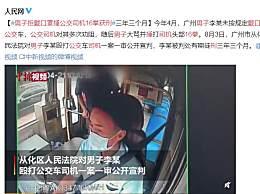 男子拒戴口罩捶公交司机16拳获刑 被判处有期徒刑三年三个月