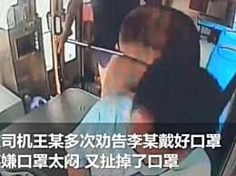 男子拒戴口罩打司机获刑