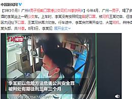 男子拒戴口罩捶公交司机16拳获刑