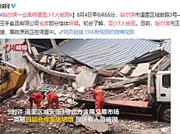 哈尔滨一仓库坍塌至少7人被困