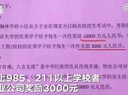 物业回应小区考生考上清北奖10000万