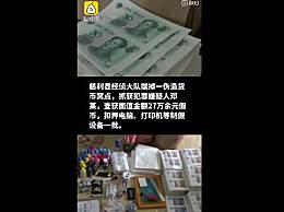 男子自购设备伪造27万假币