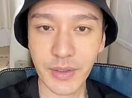 黄晓明晒素颜视频回应争议