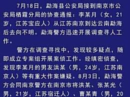 南京失联女毕业生父亲发声
