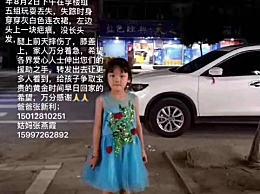 湖北襄阳7岁女童失踪之谜解开