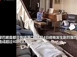 黎巴嫩奶奶在破损房间中弹钢琴