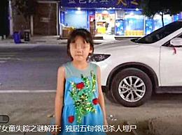 襄阳失踪女童被逃走邻居杀害 孩子遗体在后院被找到