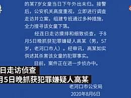 襄阳失踪女童被逃走邻居杀害 遗体在高某家中后院被找到