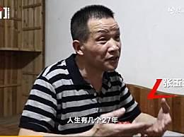 张玉环:26年不是道歉能解决