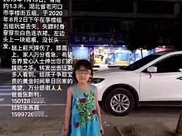 襄阳失踪女童被邻居杀害