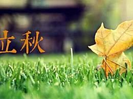 有关立秋的古诗词有哪些