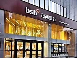 包商银行将被提起破产申请