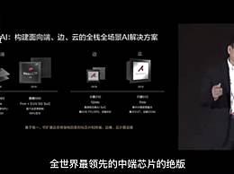 """华为麒麟芯片将成""""绝版"""" 9月15日之后无法制造"""