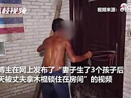 官方回应广西男子锁妻