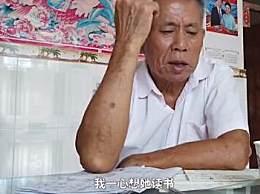 茂名被逼婚少女爷爷发声 从小教导她知识改变命运