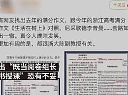 浙江语文阅卷组长回应出版高考作文书