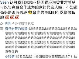杨国福邀请张亮代言