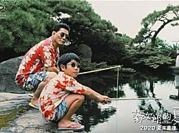 菊次郎的夏天确认引进 具体上映日期尚未公布