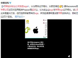 苹果起诉创业公司梨型logo