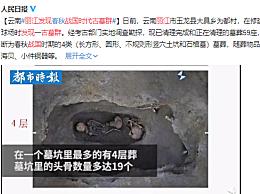 丽江发现战国时代古墓群