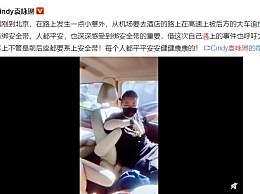 袁咏琳遇车祸