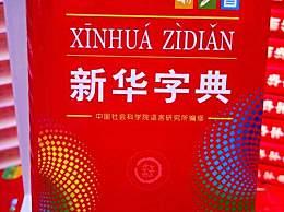 新华字典第12版首发 增添初心粉丝截屏二维码等新词汇