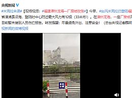 福建漳州龙海一厂房被吹倒