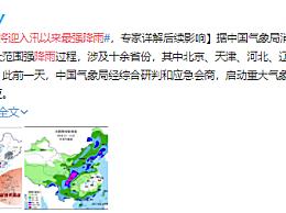 北方多地将迎入汛以来最强降雨