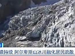 阿尔卑斯山冰川融化居民疏散