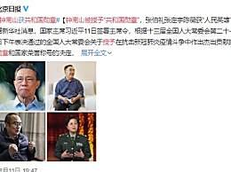 """钟南山被授予共和国勋章 张定宇、陈薇""""人民英雄""""国家荣誉称号"""