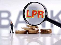 8月25日起:个人房贷将统一转换为LPR定价