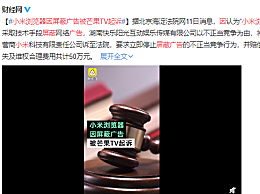 小米浏览器因屏蔽广告被芒果TV起诉 维权合理费用共计50万元