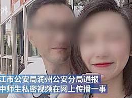镇江男老师不雅 视频发布者已投案