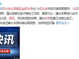 北京全市公园景区12日全部关闭:将有大暴雨实行弹性工作制