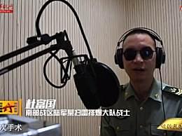 杜富国成为广播播音员 把我们扫雷的故事讲给更多的人听