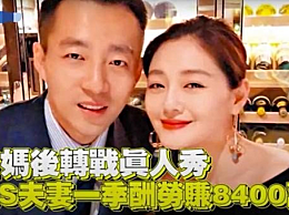 汪小菲夫妇综艺片酬曝光 扣税后一季到手8400万