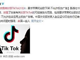 英媒披露美封禁TikTok计划
