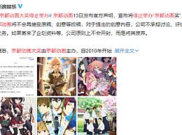 京都动画大奖停止举办:今后将不再接受创意投稿