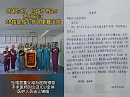 贵州28楼坠楼男童康复出院