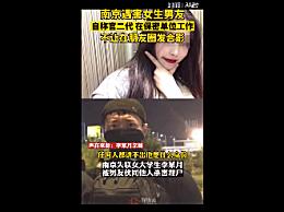 多名女生讲述南京女生遇害案嫌犯