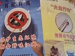 南京餐厅收押金防止浪费