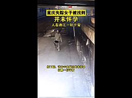 重庆失踪女子被找到并未怀孕