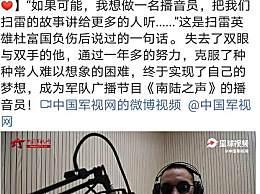 杜富国成为广播播音员 杜富国是谁个人英勇事迹回顾