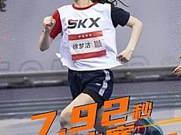 徐梦洁打破女子50米短跑记录