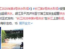 长江2020年第4号洪水形成