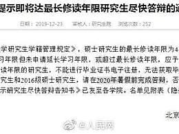 北京高校对超期学生发逾期警告