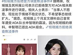权珉娥方拒绝警方调查欺凌事件 现在处于情绪不稳定状态