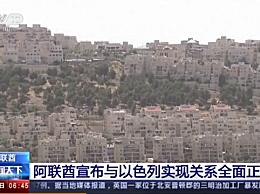 阿联酋将与以色列实现关系正常化