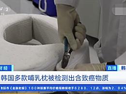 韩国多款婴儿哺乳枕被检出致癌物