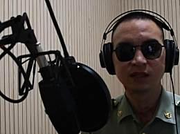 杜富国成为广播播音员 想把我们扫雷的故事讲给更多的人听